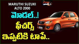 Maruti Suzuki ALTO 2000 మోడల్..!  ఫీచర్స్ ఇప్పటికి టాపే...! |  ALTO Review