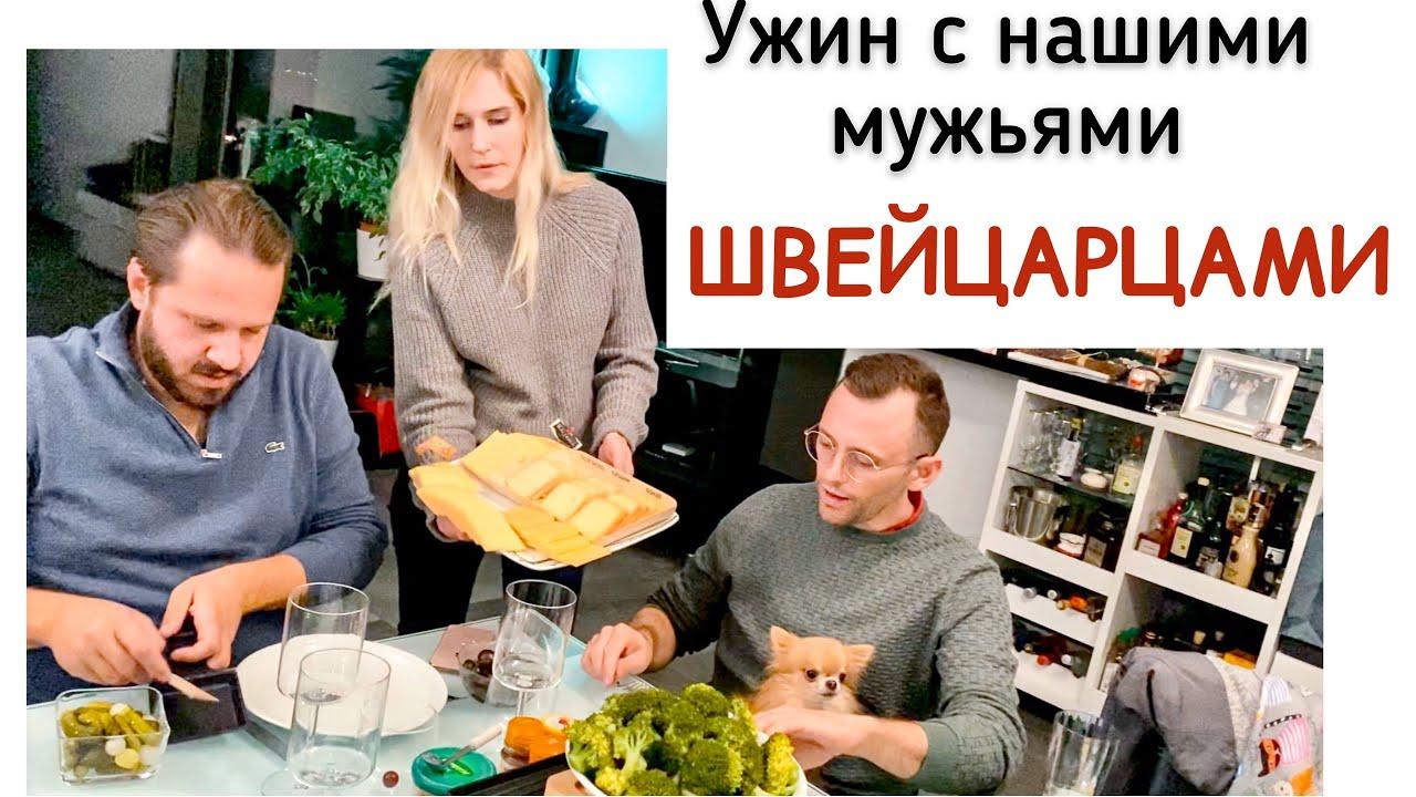 Русские ЖЁНЫ🇷🇺 с Швейцарскими МУЖЬЯМИ 🇨🇭за домашним УЖИНОМ ❤️