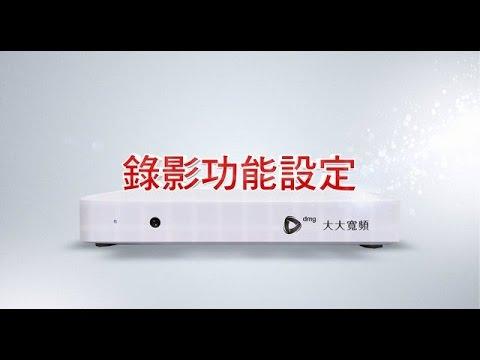 數位機上盒- 4. 錄影功能設定