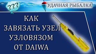 Как пользоваться #узловязом DAIWA Sokkou Knot Tool. #удачнаярыбалка
