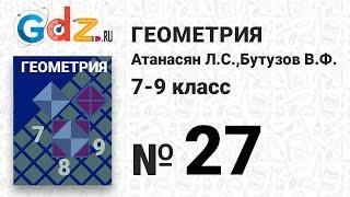 № 27- Геометрия 7-9 класс Атанасян