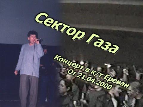 Сектор Газа - Концерт в г. Москва, к/т Ереван