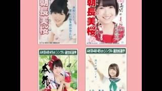 HKT48朝長美桜ちゃんの総選挙応援動画作ってみました。