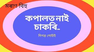Kopalot Nai Sakori / Moran Bihu Song / Diganta Gohain