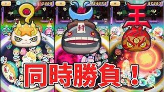 【妖怪ウォッチぷにぷに】三画面同時勝負!速くて強いなぞり消しはどれだ!? Yo-kai Watch thumbnail