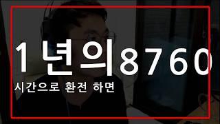 한번마봐쥬쇼 랩퍼 제목 : 8760 [타이포/각오]