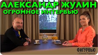 АЛЕКСАНДР ЖУЛИН ФИГУРВЬЮ ВСЕ О ФИГУРНОМ КАТАНИИ