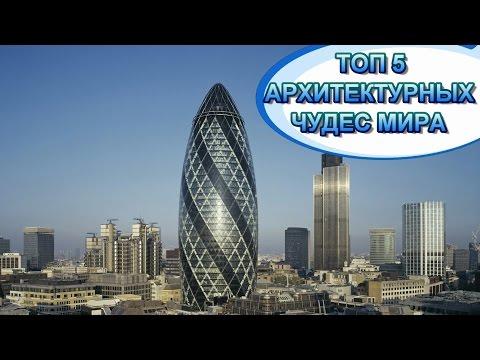 Топ 10 самых знаменитых зданий мира