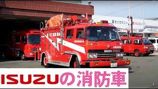 いすゞの消防車