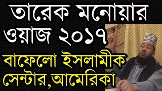 Tarek Monowar Bangla Waz 2017.Buffalo Islamic Center, USA 19/03/2017