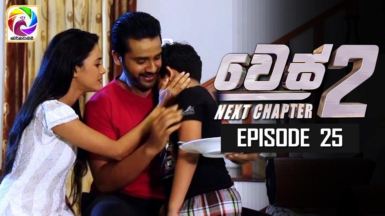 "WES NEXT CHAPTER Episode 25 || "" වෙස්  Next Chapter""|සතියේ දිනවල රාත්රී 9.00 ට...."