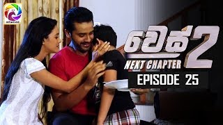 "WES NEXT CHAPTER Episode 25 || "" වෙස්  Next Chapter""