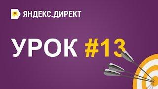 Яндекс. Директ - Урок 13. Создание рекламной кампании в РСЯ