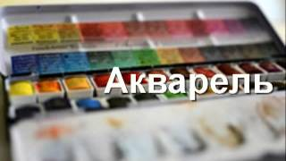 Интернет-магазин для художников Art Market(Интернет-магазин для художников. Краски акриловые, масляные, акварельные. Холсты и кисти. http://art-market.com.ua/, 2013-11-11T17:59:41.000Z)