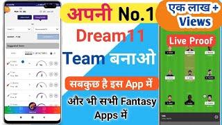 Dream11 me No.1 Team Kaise Banaye || Fantasy Team Kaise Banaye || dream11 no 1 rank kaise laye
