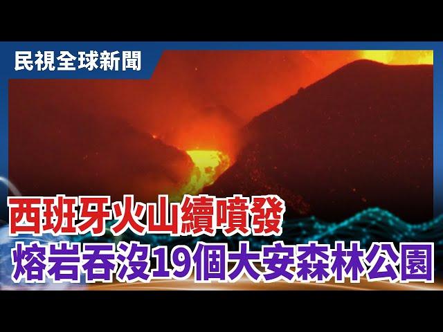 【民視全球新聞】西班牙火山續噴發 熔岩吞沒19個大安森林公園 2021.10.10