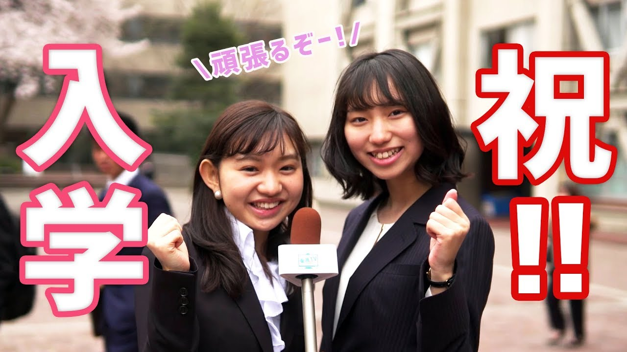 青学入学式2019で新入生に聞いてみた!