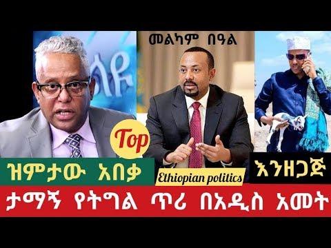 Daily Ethiopian News September 13,2019