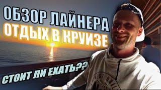 Круиз по ЕВРОПЕ на лайнере MSC Seaview. Часть 2 | Обзор ЛАЙНЕРА | Круто ли отдыхать в круизе?