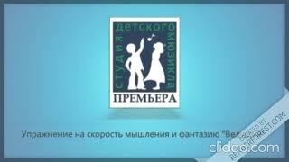 Студия мюзикла «Премьера».Упражнение «Телеведущий» Кузьменко Дмитрий