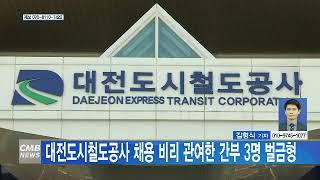[대전뉴스] 대전도시철도공사 채용 비리 관여한 간부 3…