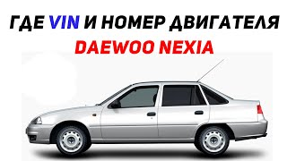 Daewoo Nexia где VIN номер и Номер двигателя и номер кузова? Вин код нексия