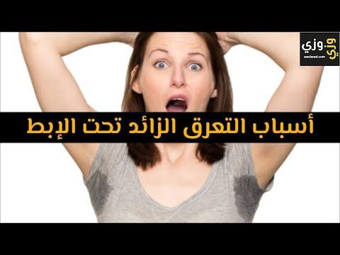 456e89023  أهم أسباب التعرق الزائد تحت الإبط - YouTube