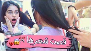 مايا عملت لوك جديد للعيد وما عجبها 😰 | تتوقعوا ليش ✂ 😱 ؟!!