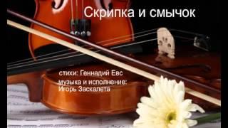 Игорь ЗаскалетаCкрипка и смычок (аудио)