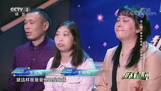 [越战越勇]选手王扬的精彩表现| CCTV综艺 - YouTube