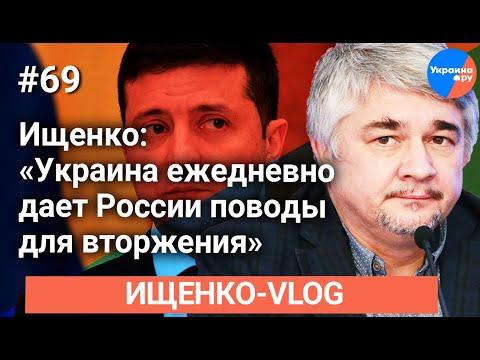 #Ищенко_влог №69: Нужен