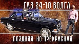 видео ГАЗ-24