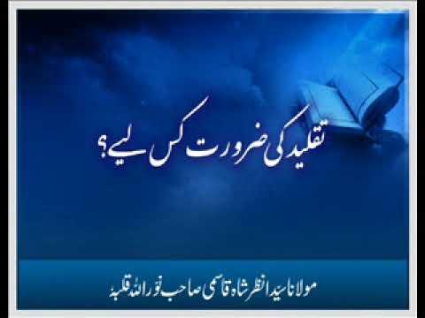 Maulana Anzar Shah Qasmi - Taqleed Ki Zaroorat Kis Lye (20 Dec 2013)