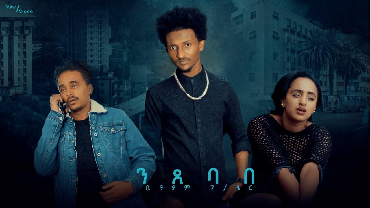 New Eritrean Tigrigna Music Clip  NXEBABE  Biniam Gebrezgabhier//ቢንያም ግ/ሄር ንጸባበ