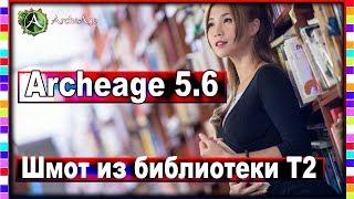 Archeage 5.6 - Новое снаряжение Библиотеки Т2 и не только / Мартовское обновление