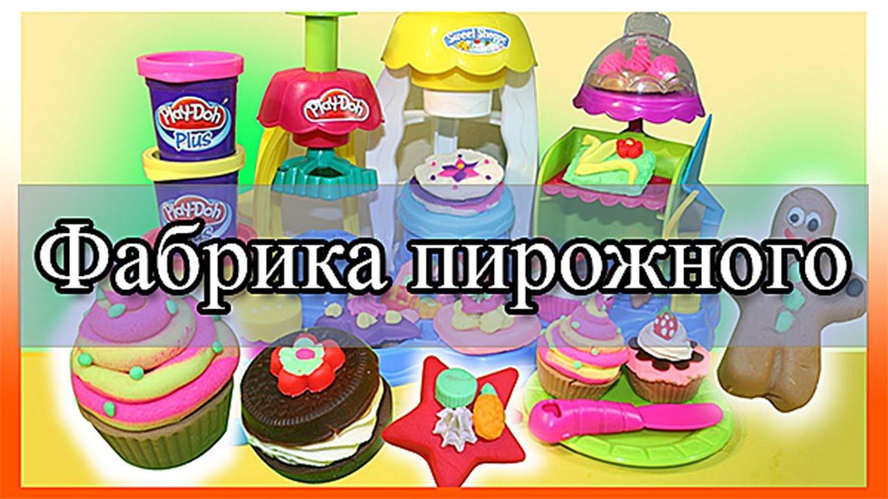 36814 24373 Play Doh Фабрика тортиков и Фабрика сладостей - YouTube