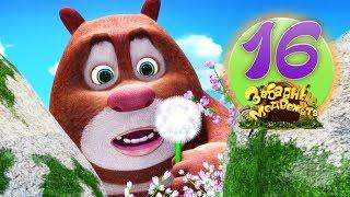 Забавные медвежата - 16 Серия - Медведи Соседи в детстве - Классные Мультфильмы
