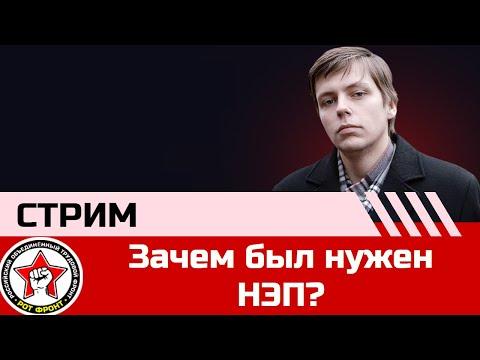 Олег Комолов | Зачем был нужен НЭП?
