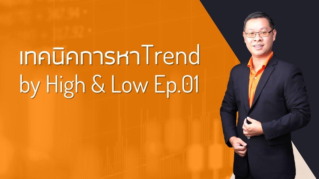 Forex สอน เทรด : 082 เทคนิคการหา Trend by High & Low Ep.01