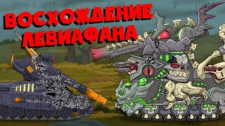 Rising of Leviathan. Cartoons about tanks