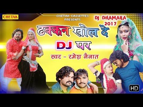 मारवाड़ी DJ सांग !! ढक्कन खोल दे डीजे पर  !! Dhakkan Khol DE D.J Par !! रमेश नैणात !! Latest DJ Song