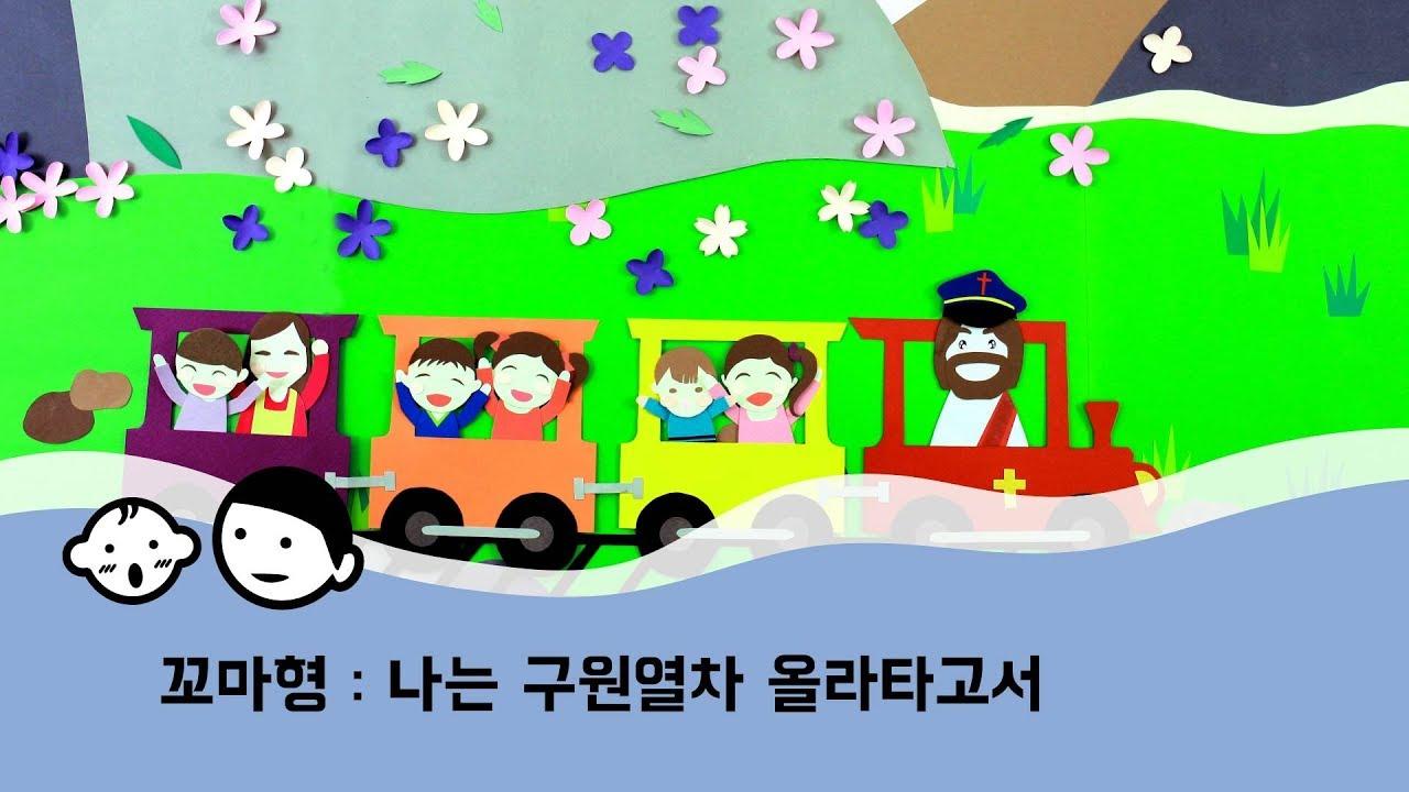 [꼬마형] 나는 구원열차 올라타고서 - 주일학교/어린이찬양/성경이야기/성경동화/유년부/유치부/영아부