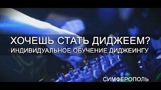 ОБУЧЕНИЕ ДИДЖЕИНГУ (HML Recording Studio г. Симферополь)