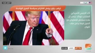 نشرة أخبار بوابة العين الإخبارية ليوم 14 يناير