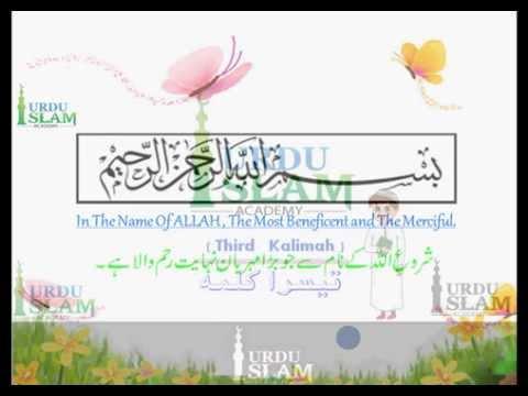 Third Kalima (Tamjeed) The word of Glorification