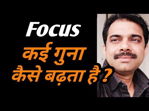 How I keep myself focused || Ashish Shukla || Deep knowledge
