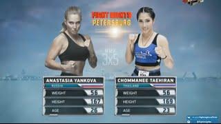 Анастасия Янькова vs. Чомани Сор Таехиран / Anastasia Yankova vs. Chommanee Sor Taehiran