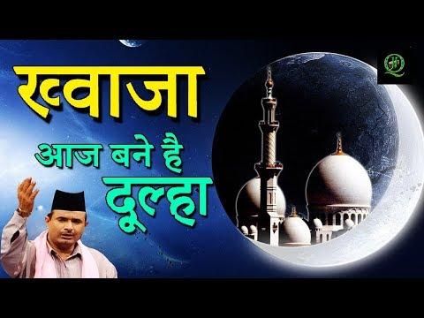 Khawaja Aaj Bane Dulha || ख्वाजा आज बने दूल्हा || Zaheer Mian || Just Qawwali