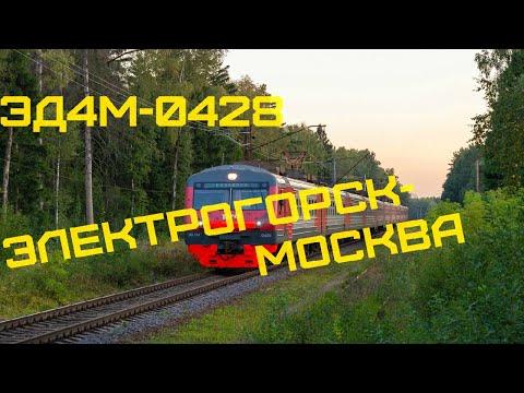 Электрогорск-Москва на ЭД4М-0428, Горьковское направление