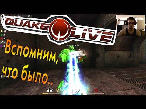 Quake Live - Вспомним, что было